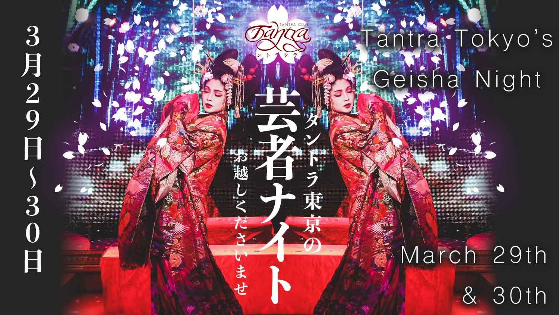 Tokyo's Geisha Night